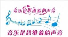 音乐艺术字