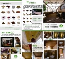 木材装饰折页图片