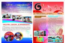 简报 2012第5期1版图片