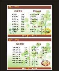 蜂咖啡菜单图片