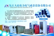 电力电气成套设备有限公司图片