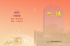 心语 中铁建设封面图片