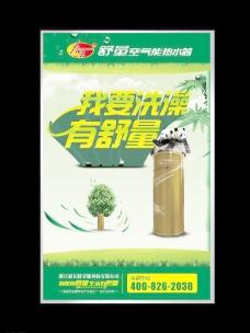 舒量空气能热水器之熊猫图片