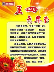 五四青年节挂旗图片