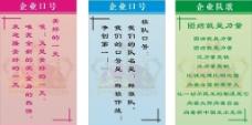 皇朝企业口号企业歌 规章制度图片