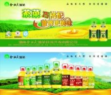 茶油广告图片