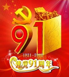 建党91周年图片