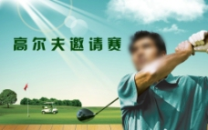 高尔夫广告图片