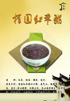 桂圆红枣粥图片