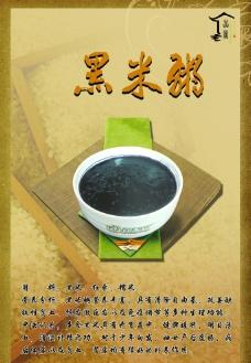 黑米粥图片