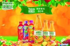 纯果乐产品大集合图片