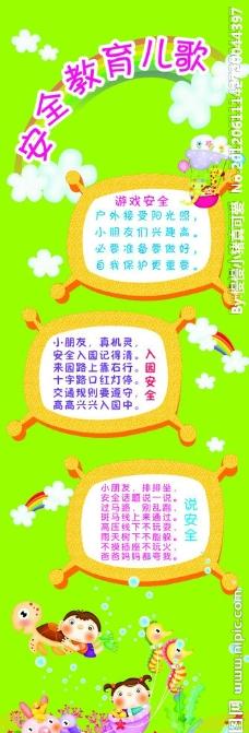 幼儿园安全教育儿歌展板图片