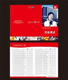 洪都农村商业银行折页图片