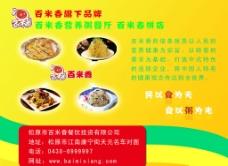 百米香营养粥图片