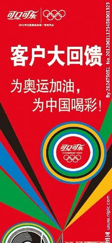 可口可乐 奥运回馈图片