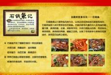 美食石锅鱼图片