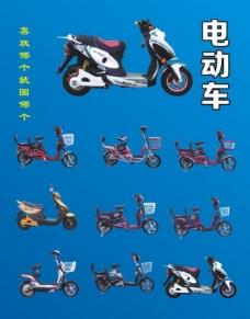 电动车素材图片
