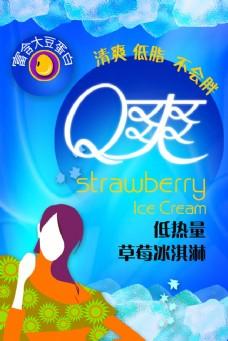 Q爽冰淇淋
