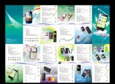 手机六折页图片