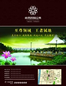 房地产广告 府西国际公寓图片