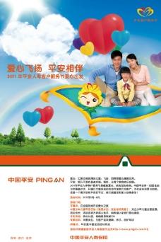 中国平安 爱心飞扬海报图片