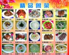 精品魯菜圖片