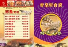 鳄鱼菜单图片