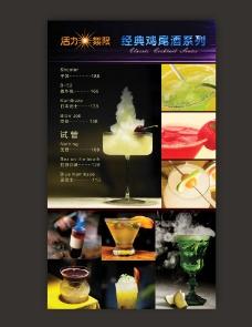 鸡尾酒餐牌图片