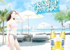 啤酒海报 冰冻夏日图片
