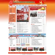 政府类网站图片