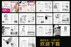 最新杂志图片