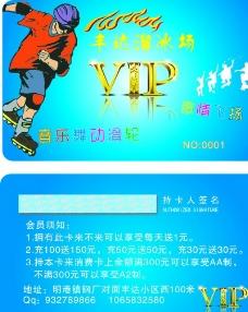 溜冰场VIP卡图片