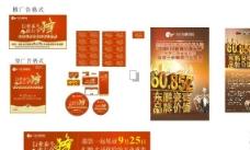 东鹏陶瓷广告图片