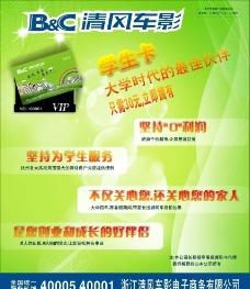 VIP卡宣传单图片