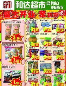 超市宣传单内页图片