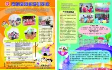培训学校宣传单页图片