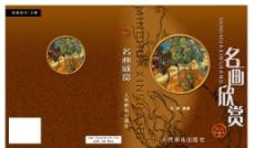 書籍封面圖片