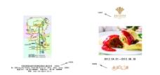 餐饮宣传册图片