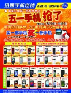 五一手机宣传单图片