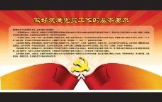 党员党徽展板图片