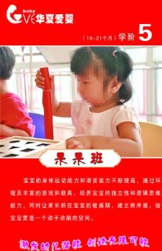 婴幼儿早期潜能开发图片