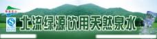 绿源矿泉水图片