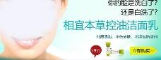 化妆品淘宝宣传广告图片