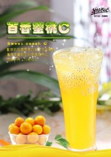 百香蜜桃汁