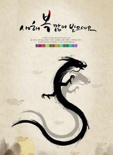 中国龙水墨风图片