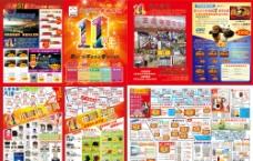 三星电器11周年店庆传单图片