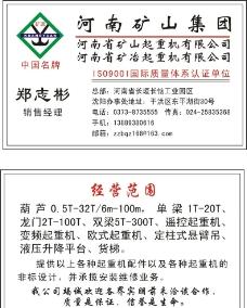 起重机图片名片免费下载,起重机专业设计素材名片,机室内设计大全香港留学图片