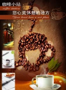 咖啡海报图片
