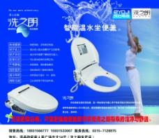 卫浴广告 洗之朗图片
