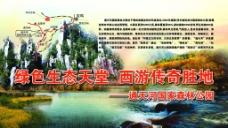 西游记传奇胜地图片
